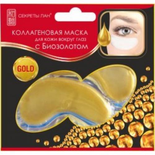 Коллагеновая маска для губ с биозолотом и гиалуроновой кислотой, 8 г, Secrets Lan