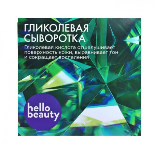 Отшелушивающая сыворотка с гликолевой кислотой, выравнивает тон и сокращает воспаления, 30 мл, Hello Beauty