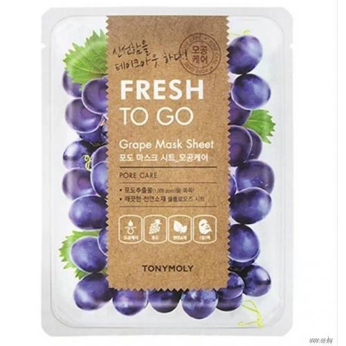 Tony Moly Тканевая маска для лица с виноградом Fresh To Go Grape Mask Sheet
